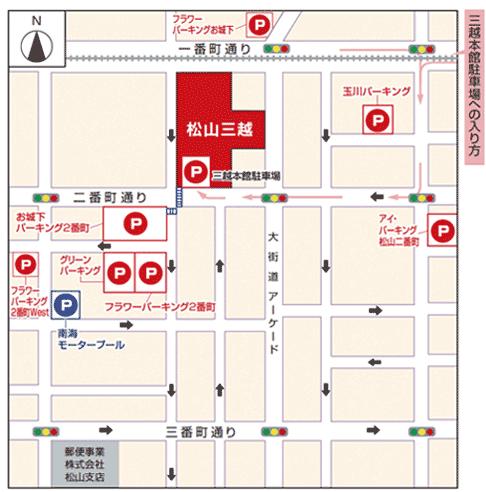 松山三越 周辺の駐車場一覧(引用)