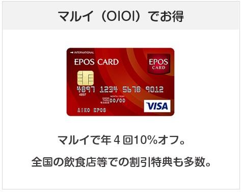 エポスカードはマルイでお得なクレジットカード