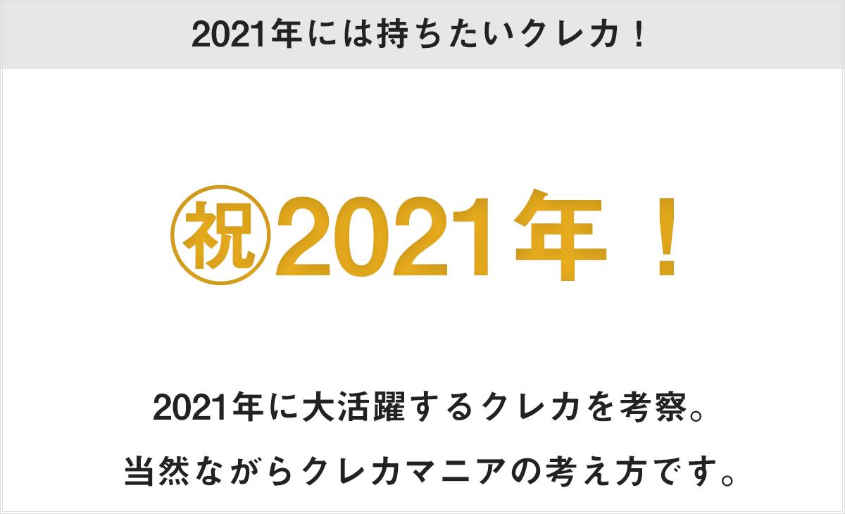 2021年には持ちたいクレカ!