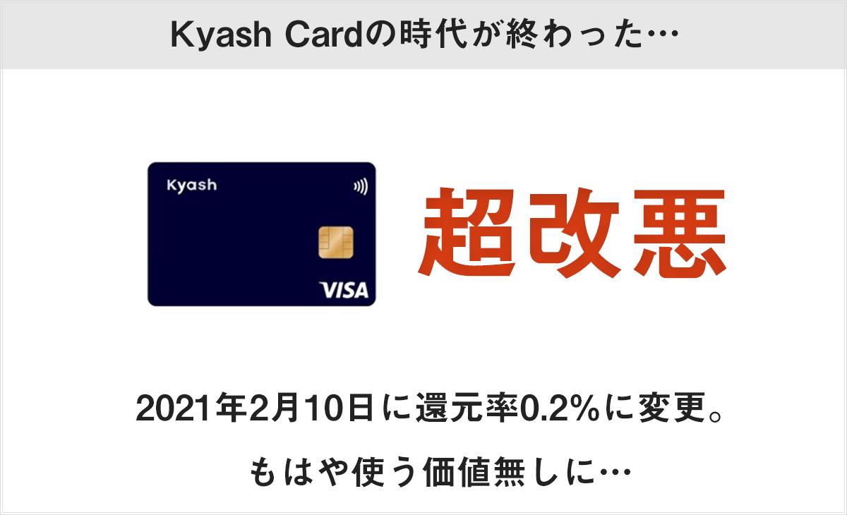 Kyash Card改悪