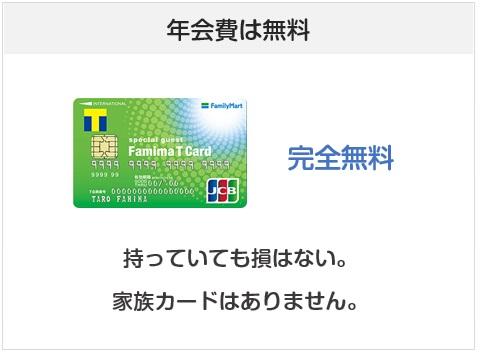 ファミマTカードの年会費について