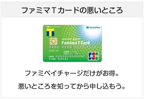 ファミマTカードの悪いところ