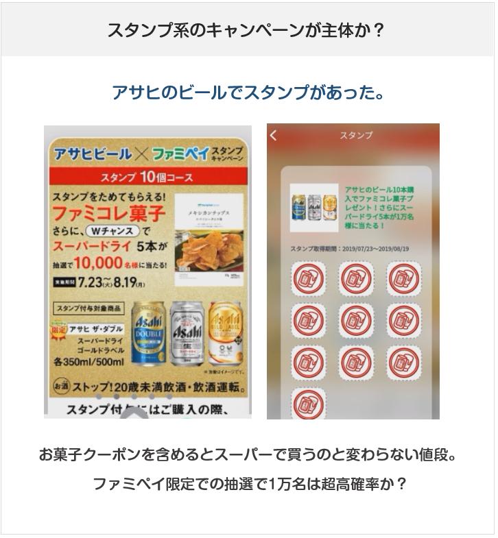 FamiPay(ファミペイ)のスタンプキャンペーン