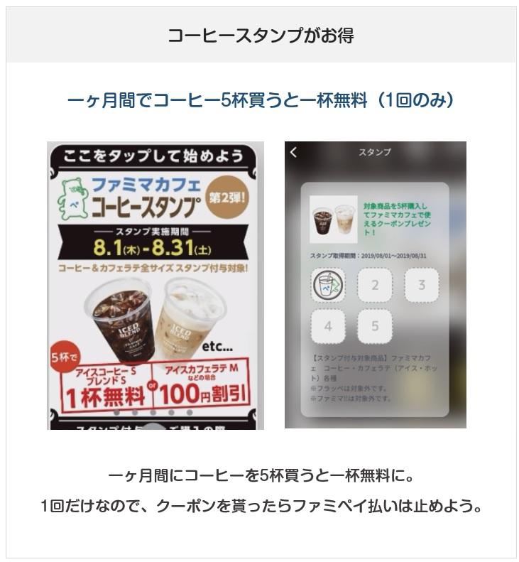 FamiPay(ファミペイ)のコーヒースタンプ