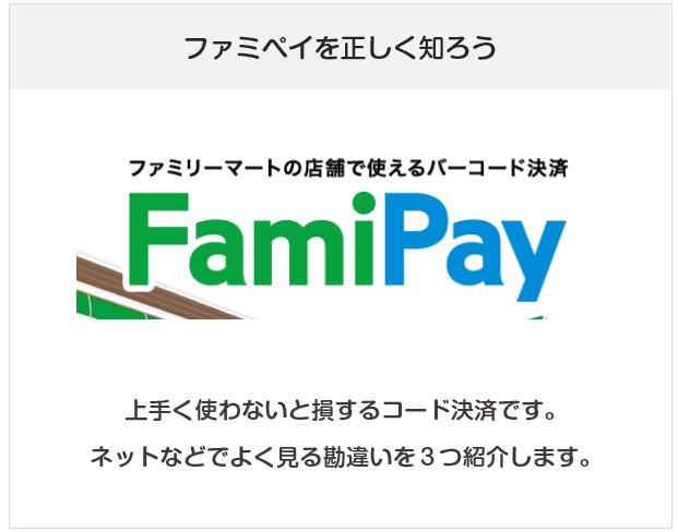 FamiPay(ファミペイ)でよくある勘違い3つ