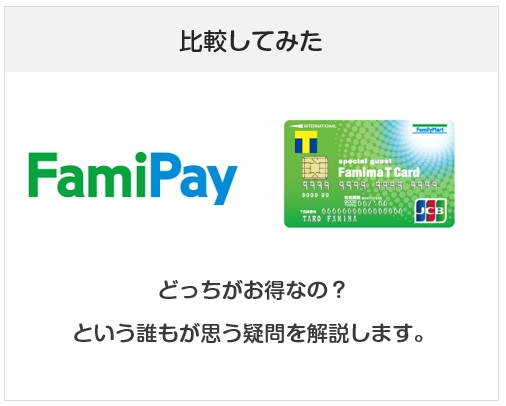 FamiPay(ファミペイ)ファミマとTカード(クレジット機能付き)を比較してみた