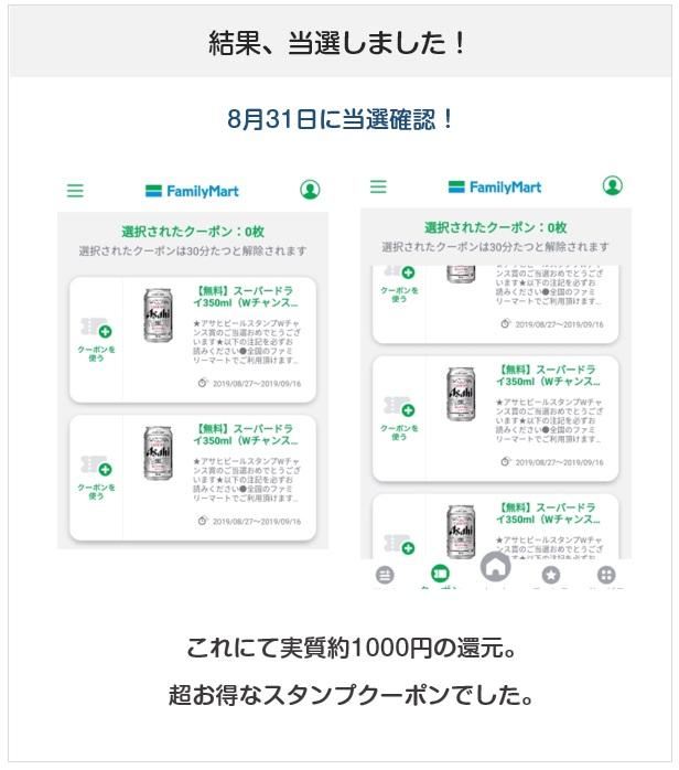 FamiPay(ファミペイ)のアサヒスーパードライプレゼントキャンペーンに当選しました
