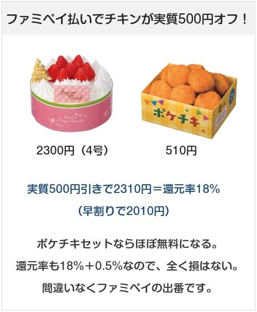 2019年のクリスマスはファミリーマートでクリスマスケーキを予約し、FamiPay(ファミペイ)で払うとポケチキセットがほぼ無料になる