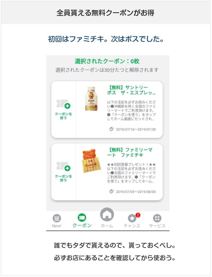 FamiPay(ファミペイ)の無料クーポンについて