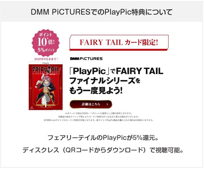 FAIRY TAIL エムアイカードのPlayPic特典について