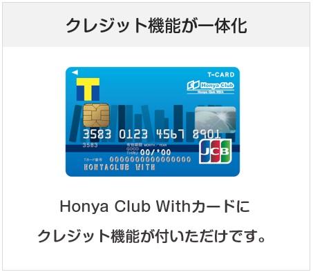 Honya Club With Tカードはクレジット機能が一体化になったカード