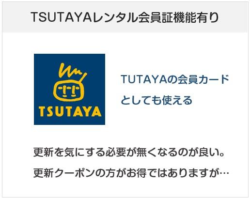 Honya Club With TカードはTUTAYAの会員カードとしても使える