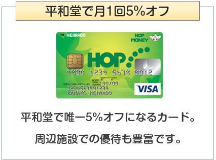 HOP VISAカードは平和堂系で月に一回5%オフ