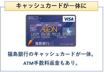 福銀イオンカードは福銀のキャッシュカードが一体化