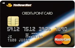 イエローハットクレジット&ポイントカード