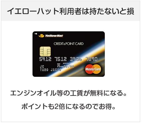 イエローハットクレジット&ポイントカードはイエローハット利用者は持ちたいクレジットカード