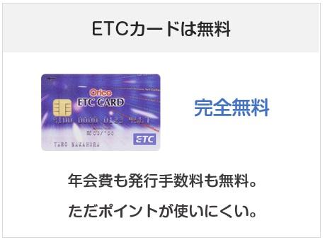 イエローハットクレジット&ポイントカードのETCカードは無料