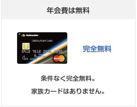 イエローハットクレジット&ポイントカードの年会費は完全無料