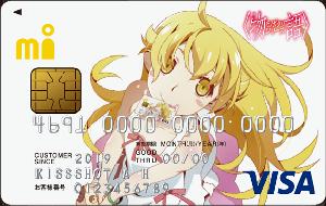 物語シリーズエムアイカード(化物語クレジットカード)