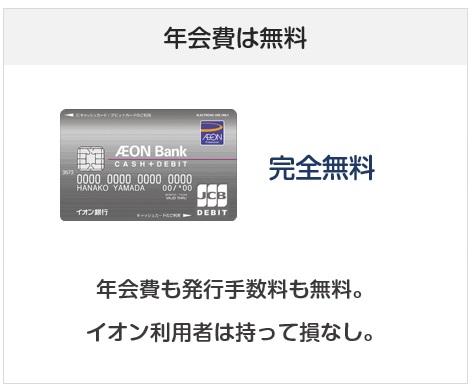 イオン銀行キャッシュ+デビットの年会費は無料