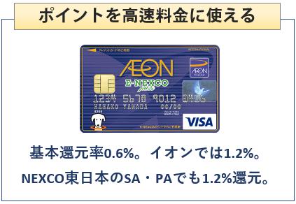 イオン E-NEXCO pass カードはポイントを高速料金に使える