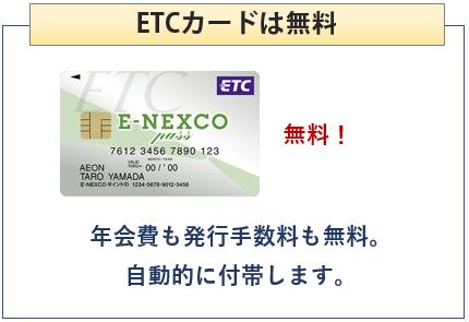 イオン E-NEXCO pass カードはETCカード無料
