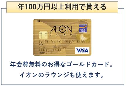 イオンゴールドカードは年100万円以上で貰える