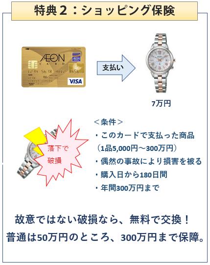 イオンゴールドカードの特典2:ショッピング保険