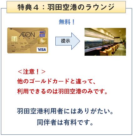 イオンゴールドカードの特典4:羽田空港のラウンジが無料