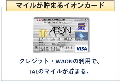 イオンJMBカードはマイルが貯まるイオンカード