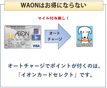 イオンJMBカードはWAONチャージでマイル付与対象外