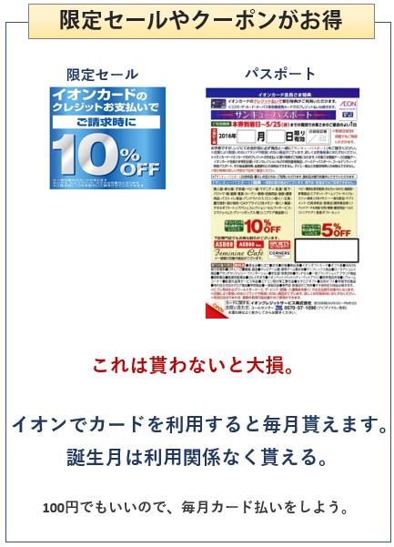 イオンJMBカードのクーポン特典