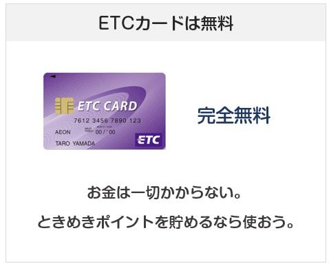 イオンカードセレクトはETCカードが完全無料