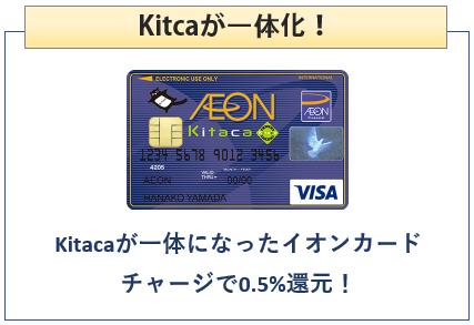 イオンカードKitacaはKitacaが一体化