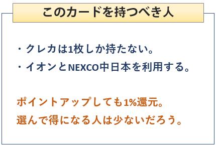 イオン NEXCO中日本カードを持つべき人