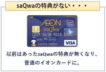 イオンsaQwaカードはsaQwaの特典無し