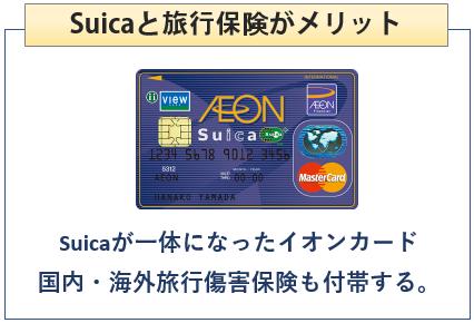 イオンSuicaカードはSuicaと旅行保険がメリット