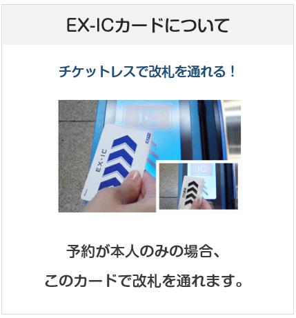 J-WESTカードはEX-ICカードでチケットレス乗車ができるようになる