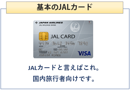 JAL普通カードは基本のJALカード
