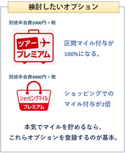 JALカードのお得なオプションについて