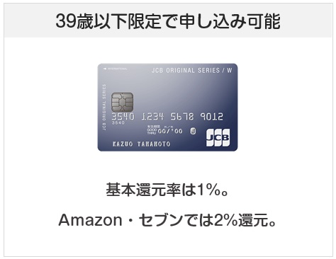 JCB CARD(カード) Wは39歳以下限定で申し込み可能なJCBのプロパークレジットカード