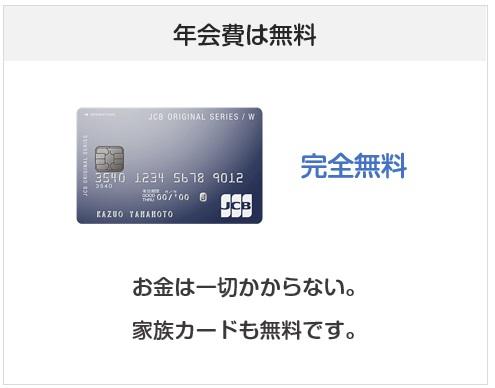 JCB CARD(カード) Wの年会費は完全無料