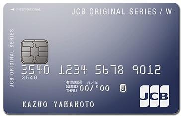 JCB CARD(カード) W