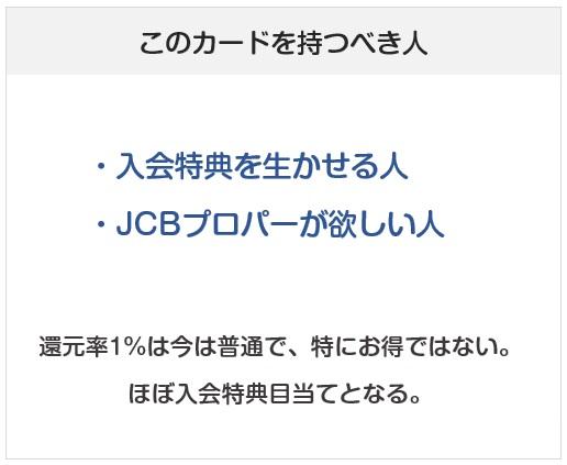 JCB CARD(カード) Wを持つべき人