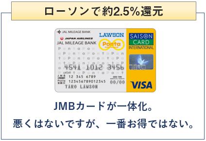 JMBローソンPontaカードはローソンで2.5%還元