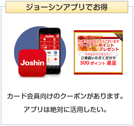 ジョーシンカードはジョーシンアプリでもお得