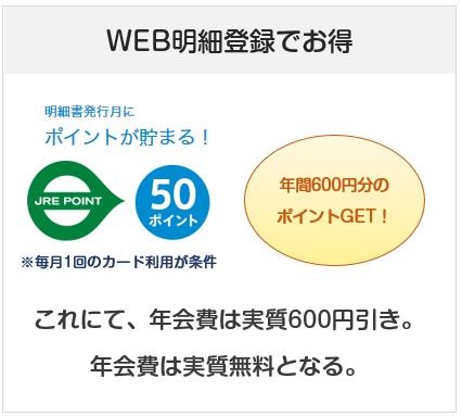 JREカードはWEB明細登録にて年間600ポイント付与。年会費が実質無料