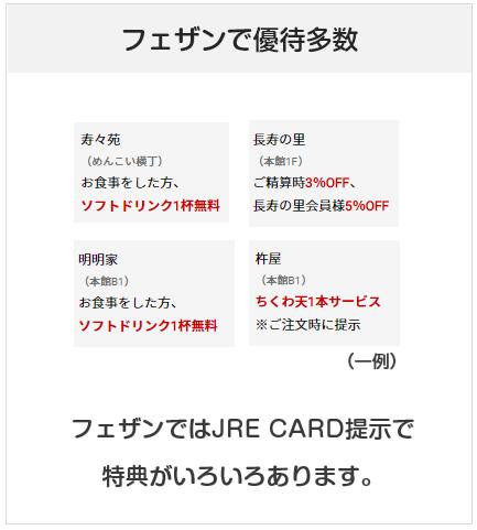 JREカードはフェザンの専門店で優待特典がある。