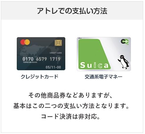 アトレでの支払い方法(クレジットカード・交通系電子マネー)