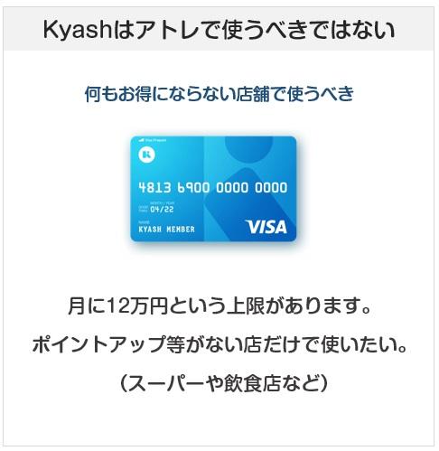 Kyashはアトレで使うべきではない理由